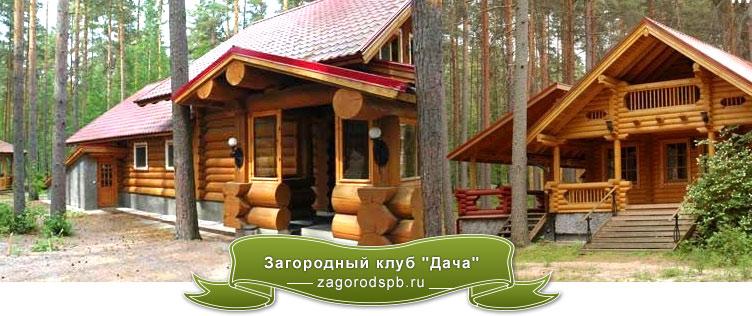 дача загородный клуб