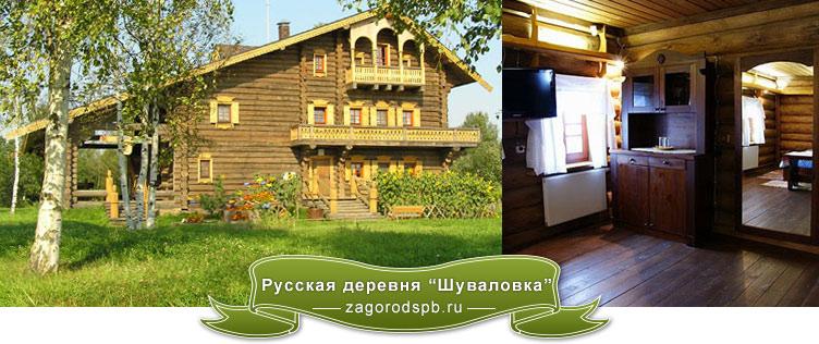 шуваловка русская деревня