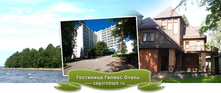 Пансионат «Гелиос Отель» Зеленогорск