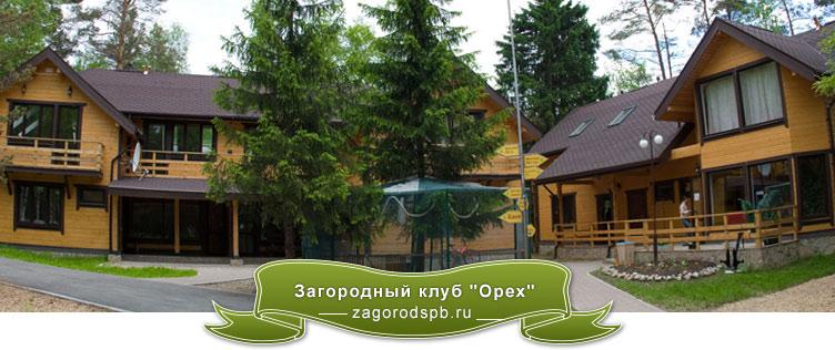 загородный клуб орех, ленинградская область